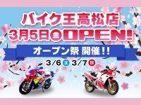 「バイク王 高松店」が3/5に移転・リニューアルオープン! 3/6・7は「バイク王 高松店オープン祭」を開催 サムネイル