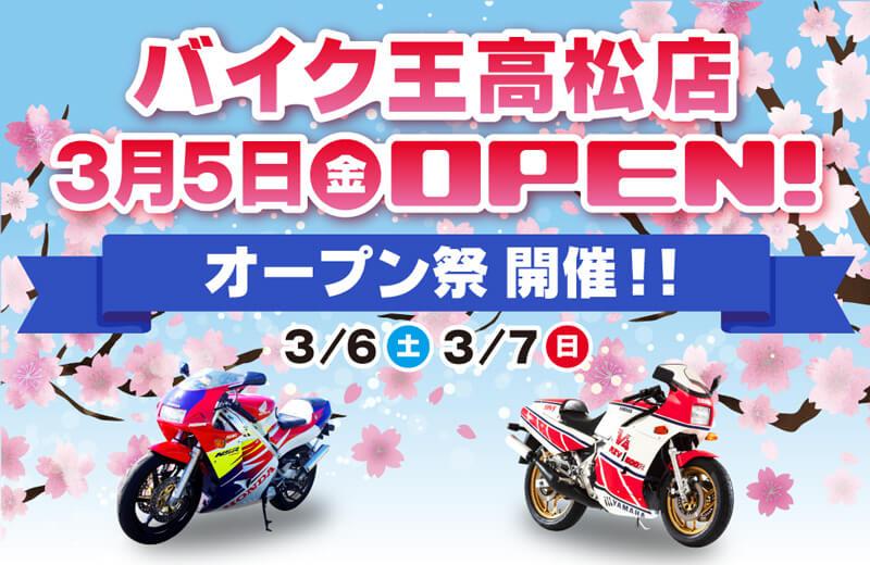 「バイク王 高松店」が3/5に移転・リニューアルオープン! 3/6・7は「バイク王 高松店オープン祭」を開催 メイン