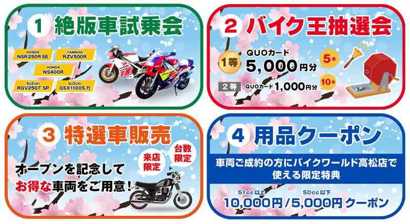 「バイク王 高松店」が3/5に移転・リニューアルオープン! 3/6・7は「バイク王 高松店オープン祭」を開催 記事1