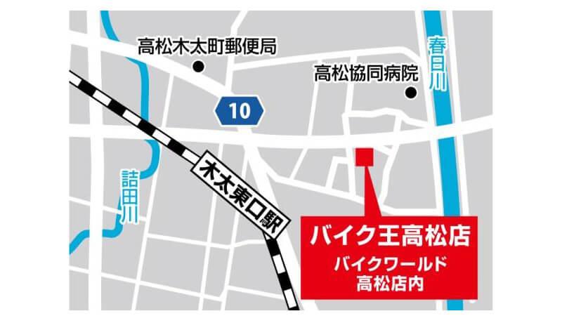 「バイク王 高松店」が3/5に移転・リニューアルオープン! 3/6・7は「バイク王 高松店オープン祭」を開催 記事2