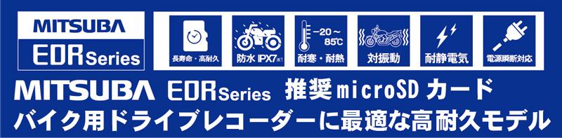 ミツバサンコーワのバイク用ドラレコに新商品「EDR-21α」シリーズが登場 2021年初夏発売 記事1