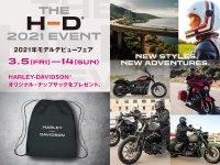 【ハーレー】2021年モデル デビュー記念フェア「THE H-D 2021 EVENT」を3/5~14まで全国の正規ディーラーで開催 メイン