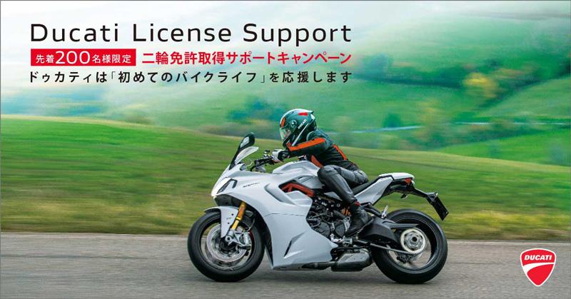 【ドゥカティ】初めてのバイクは憧れのドゥカティで!「Ducati License Support キャンペーン 2021」を3/15~12/31まで開催 メイン