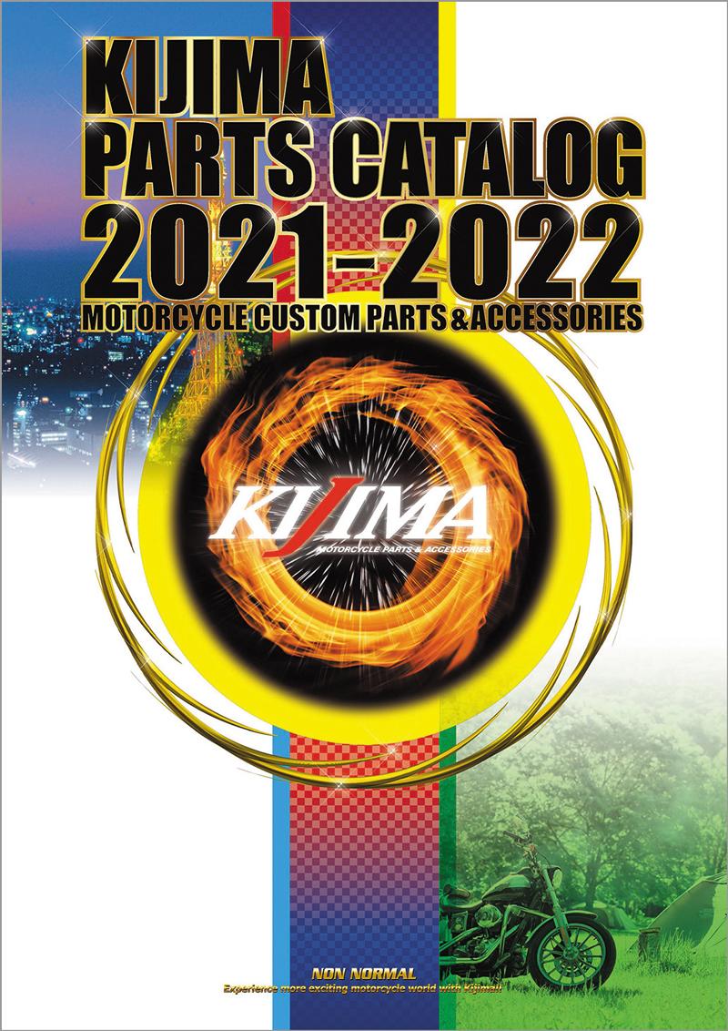 キジマから「2021-2022年度版キジマ総合カタログ」が発売 記事1