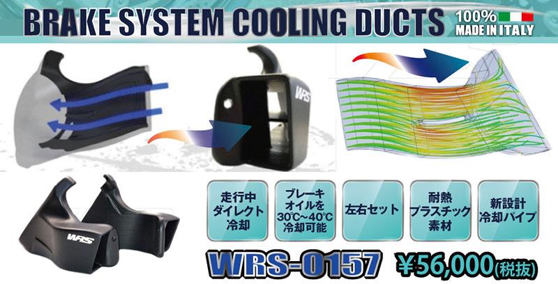 ネクサス「WRS BRAKE SYSTEM COOLING DUCTS」記事03