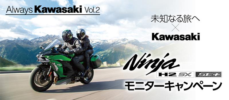 【カワサキ】抽選で1名に30日間のモニター体験をプレゼント!「Ninja H2 SX SE+ モニターキャンペーン」を開催 メイン