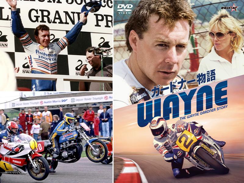 ワイン・ガードナー奇跡のストーリー「WAYNE/ガードナー物語」Blu-ray・DVD がウィック・ビジュアル・ビューロウから3/4発売 メイン