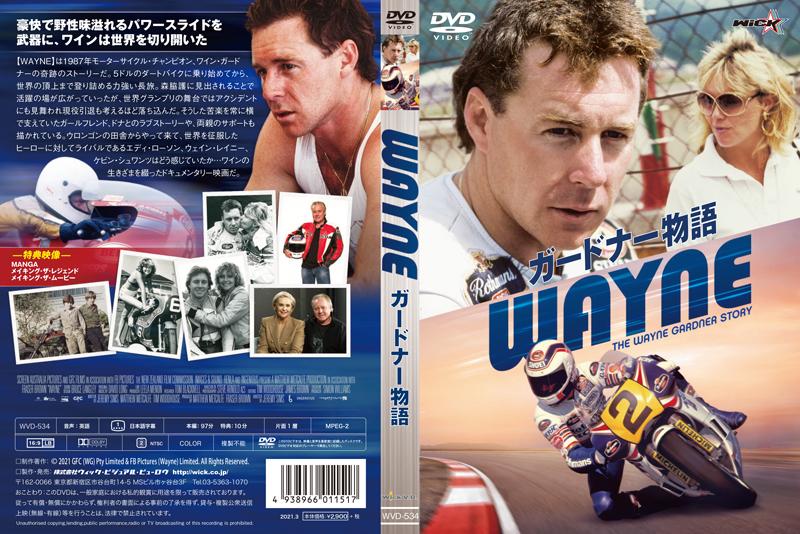 ワイン・ガードナー奇跡のストーリー「WAYNE/ガードナー物語」Blu-ray・DVD がウィック・ビジュアル・ビューロウから3/4発売 記事3