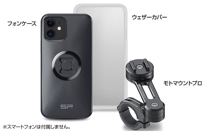 スマートフォンマウントシステム「SP CONNECT」に iPhone12・Galaxy S20 シリーズ対応モデルが登場 記事1