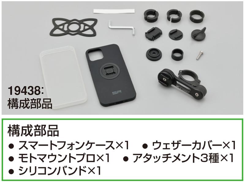 スマートフォンマウントシステム「SP CONNECT」に iPhone12・Galaxy S20 シリーズ対応モデルが登場 記事2