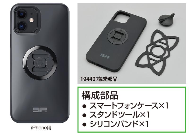 スマートフォンマウントシステム「SP CONNECT」に iPhone12・Galaxy S20 シリーズ対応モデルが登場 記事3
