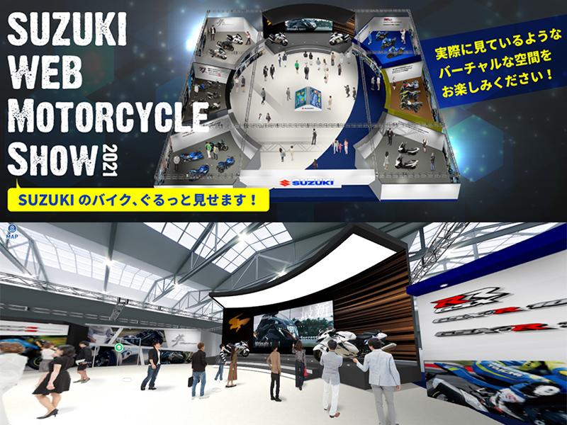 【スズキ】「スズキ WEB モーターサイクルショー2021」特設サイトを公開 メイン