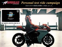 【MVアグスタ】予約制試乗キャンペーン「SUPERVELOCE800 Personal test ride campaign」を開催中 メイン