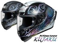 ショウエイから鮮やかなクジャクの羽をあしらったグラフィックモデル「X-Fourteen KUJAKU」が6月にリリース メイン