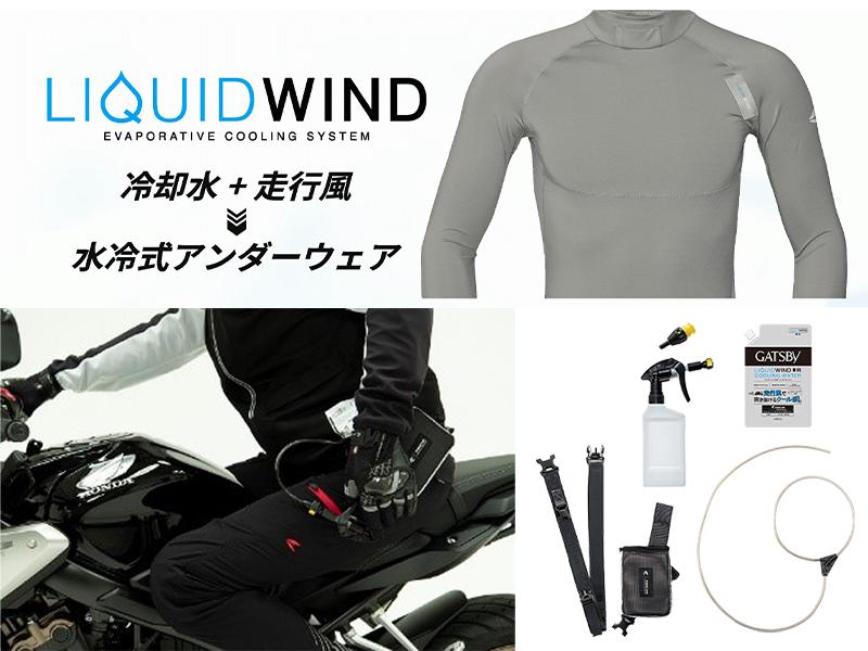 アールエスタイチから真夏のライディングを快適にするクーリングシステム「LIQUIDWIND/リキッドウインド」が4月発売 メイン