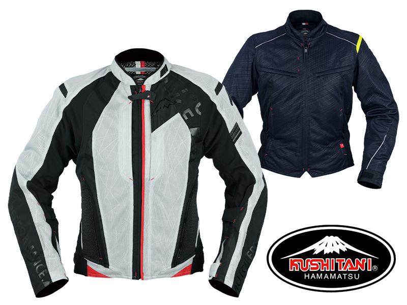ライディングウェアの老舗クシタニから新作メッシュジャケット2モデルが発売 メイン