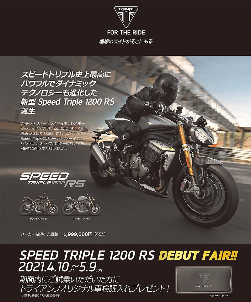 【トライアンフ】「新型SPEED TRIPLE 1200 RS デビューフェア」を4/10~5/9まで開催 記事1