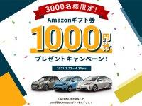 抽選で3,000名に Amazon ギフト券1,000円分をプレゼント! グーネットで「LINE お問い合わせキャンペーン」を4/30まで実施中 メイン