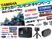 【ヤマハ】YAMAHA ステッカー2,000名・GoPro が抽選で10名に当たるプレゼントキャンペーンを4/18まで実施中 メイン