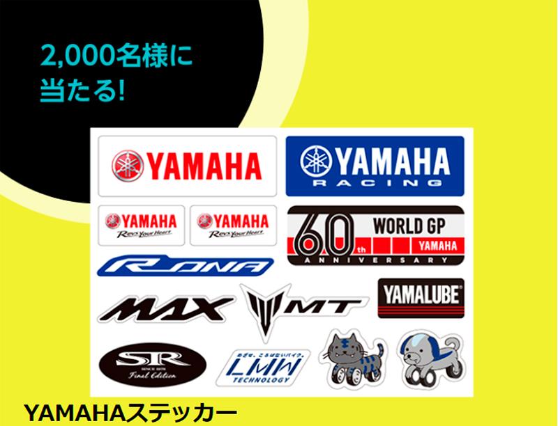 【ヤマハ】YAMAHA ステッカー2,000名・GoPro が抽選で10名に当たるプレゼントキャンペーンを4/18まで実施中 記事1