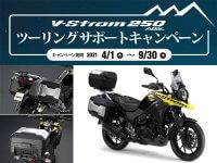 【スズキ】純正ケースがおトクに購入できる!「V ストローム250 ABS ツーリングサポートキャンペーン」を9/30まで実施中 サムネイル