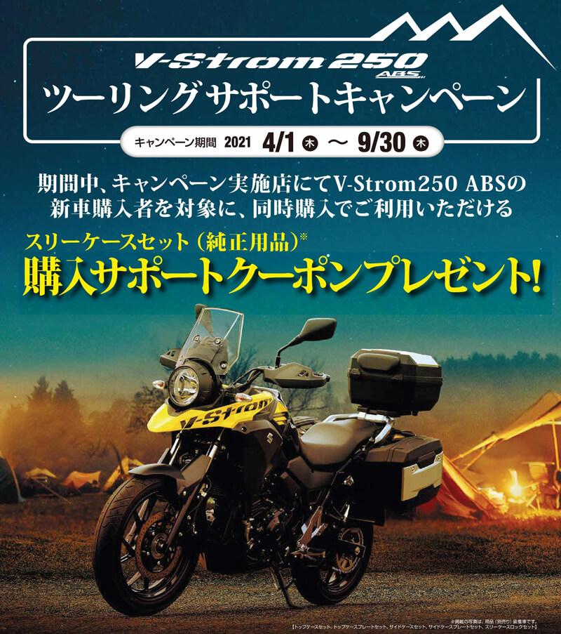 【スズキ】純正ケースがおトクに購入できる!「V ストローム250 ABS ツーリングサポートキャンペーン」を9/30まで実施中 メイン