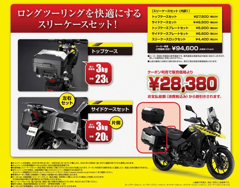 【スズキ】純正ケースがおトクに購入できる!「V ストローム250 ABS ツーリングサポートキャンペーン」を9/30まで実施中 記事1