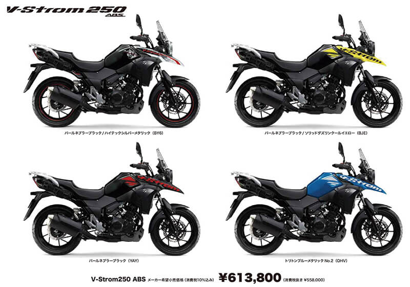 【スズキ】純正ケースがおトクに購入できる!「V ストローム250 ABS ツーリングサポートキャンペーン」を9/30まで実施中 記事2