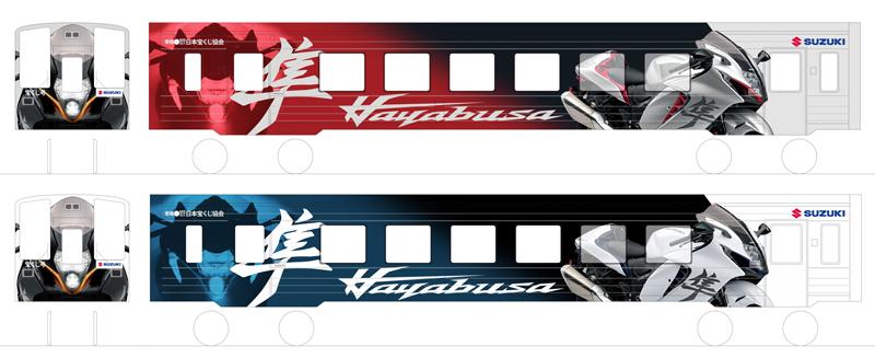 【スズキ】「隼」ラッピング列車の新デザイン決定! 現行デザインは4/9が見納めに 記事2