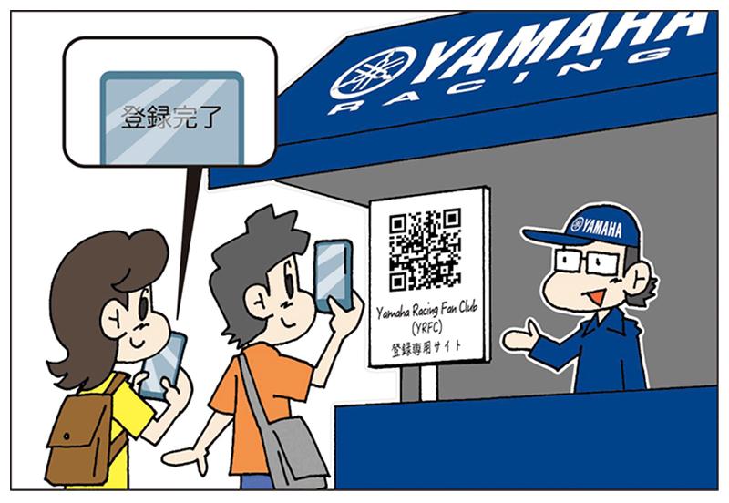 【ヤマハ】ヤマハオーナーなら誰でも加入できる!「ヤマハレーシングファンクラブ(YRFC)」2021年度メンバーを募集中 記事3