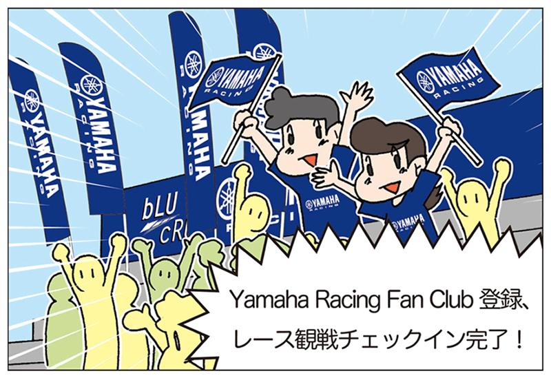 【ヤマハ】ヤマハオーナーなら誰でも加入できる!「ヤマハレーシングファンクラブ(YRFC)」2021年度メンバーを募集中 記事7