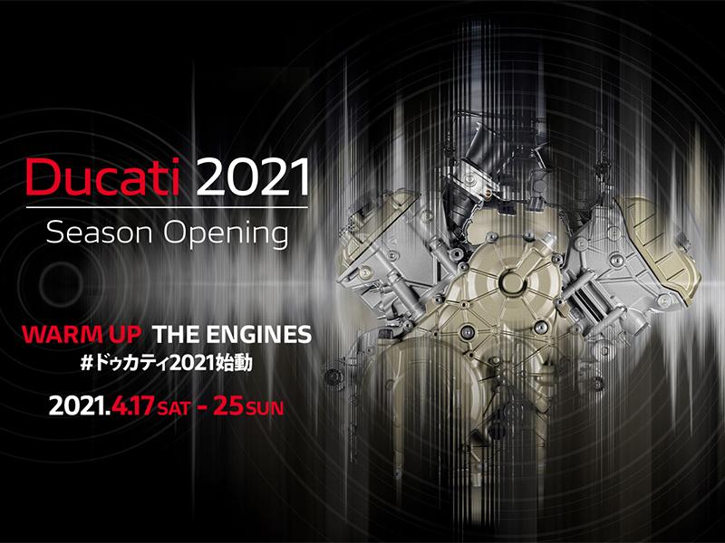 【ドゥカティ】ディーラーイベント「Ducati Season Opening 2021」を4/12~25まで開催 メイン