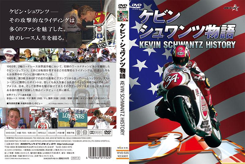 ウィック・ビジュアル・ビューロウ DVD「ケビン・シュワンツ物語」【新価格版】記事01