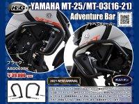 R&G の「Adventure Bar」にヤマハ MT-25/03('16~21)用がラインナップ! メイン
