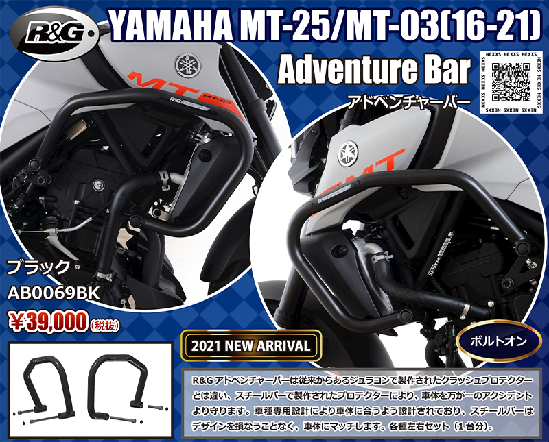 R&G の「Adventure Bar」にヤマハ MT-25/03('16~21)用がラインナップ! 記事4