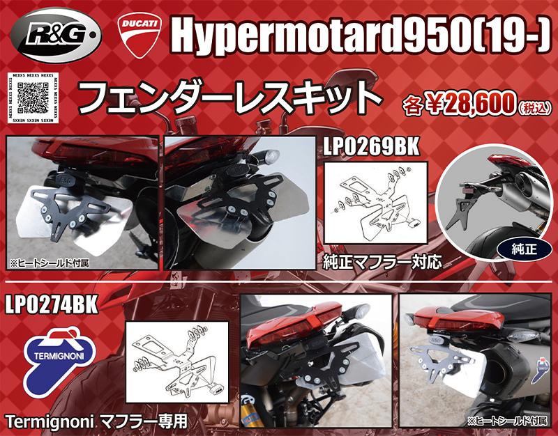 R&G 製「フェンダーレスキット」にドゥカティ ハイパーモタード950用がラインナップ メイン