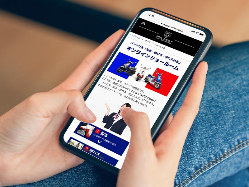 【プジョー】ネオレトロスクーター「ジャンゴ」シリーズをウェブで購入できる「オンラインショールーム」を開設 メイン