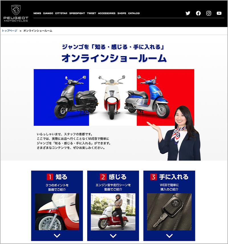【プジョー】ネオレトロスクーター「ジャンゴ」シリーズをウェブで購入できる「オンラインショールーム」を開設 記事1
