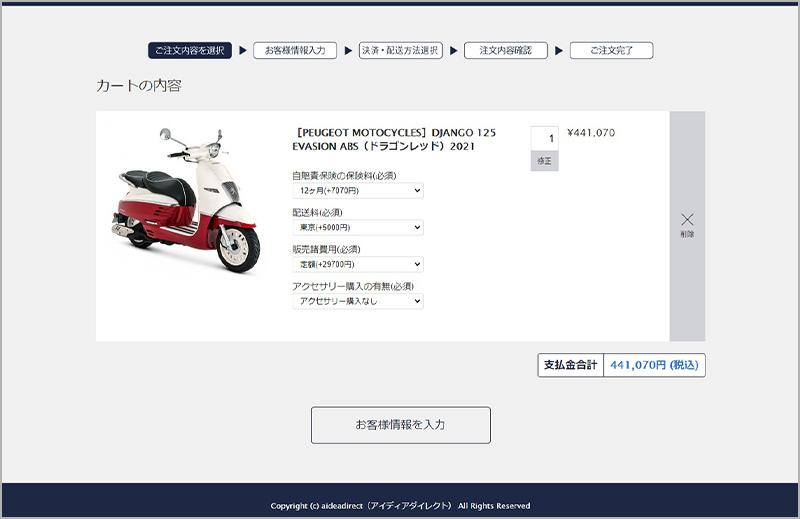 【プジョー】ネオレトロスクーター「ジャンゴ」シリーズをウェブで購入できる「オンラインショールーム」を開設 記事3