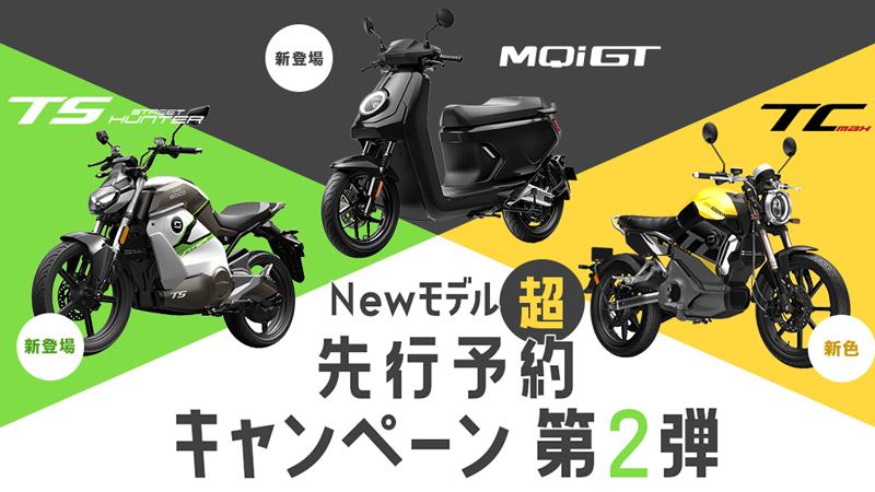 スーパーソコ 電動バイク TS STREET HUNTER 記事12