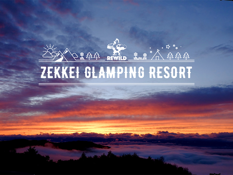 長野県峰の原に天空のグランピング&キャンプ場「REWILD ZEKKEI GLAMPING RESORT」が5/1オープン! メイン