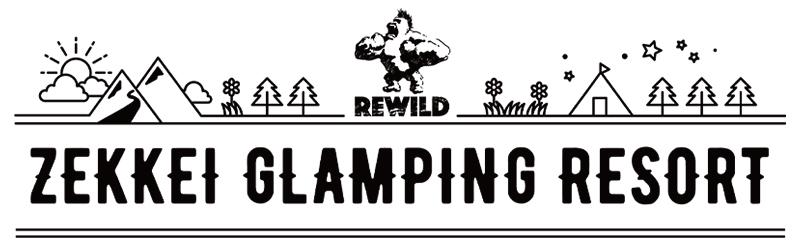 長野県峰の原に天空のグランピング&キャンプ場「REWILD ZEKKEI GLAMPING RESORT」が5/1オープン! 記事4