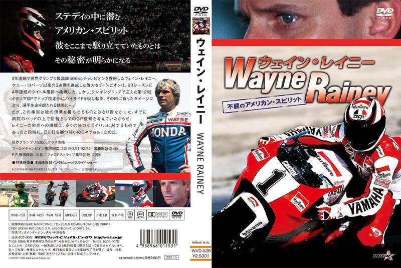 ウィック・ビジュアル・ビューロウから DVD「ウェイン・レイニー(新価格版)」が5/24発売! 記事3