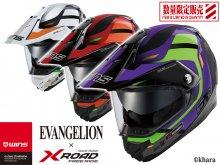 WINS のハイブリッドヘルメットに数量限定「エヴァンゲリオン」コラボモデル登場! 現在予約受付中 メイン