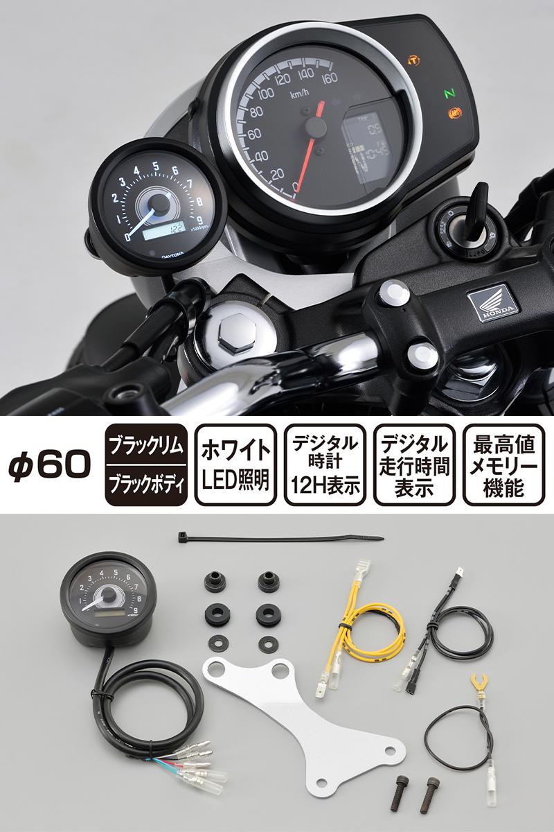ホンダ GB350に適合するボルトオンタイプのタコメーターキットが5月中旬にデイトナから発売! 記事1