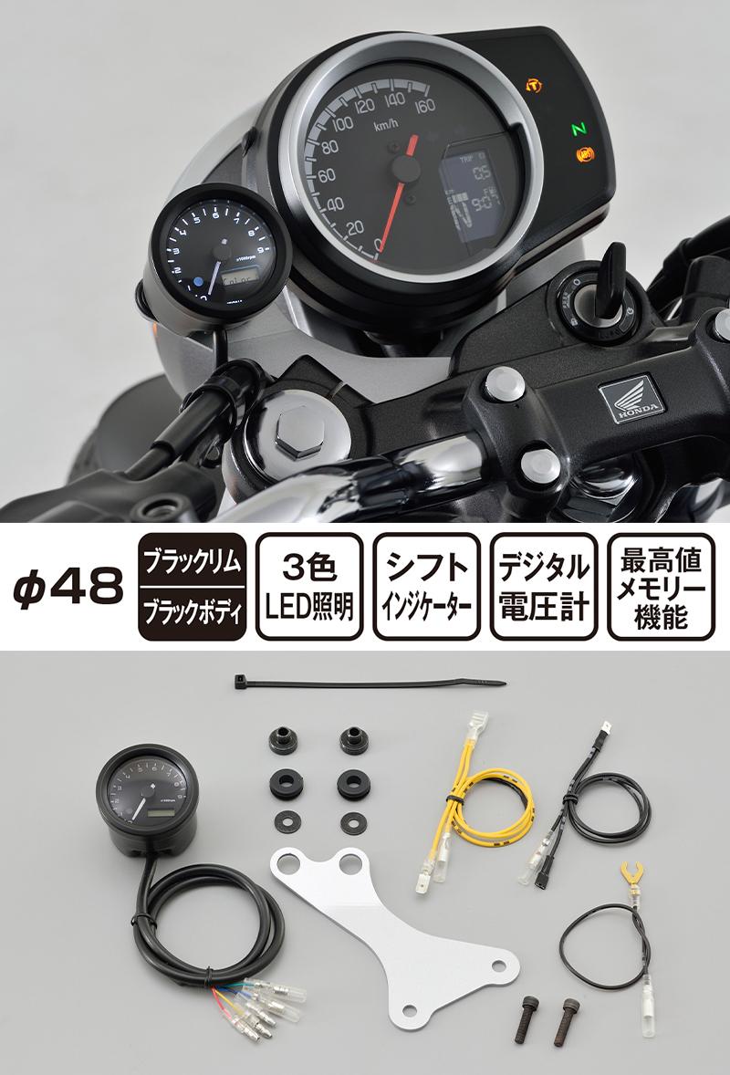 ホンダ GB350に適合するボルトオンタイプのタコメーターキットが5月中旬にデイトナから発売! 記事2