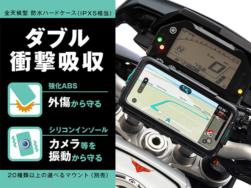 iPhone 12 Pro Max のカメラをバイクの振動から護る! UA からバイクマウント用の専用ハードケースが発売 メイン