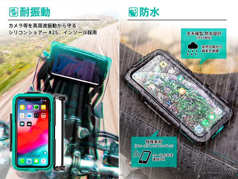 iPhone 12 Pro Max のカメラをバイクの振動から護る! UA からバイクマウント用の専用ハードケースが発売 記事1