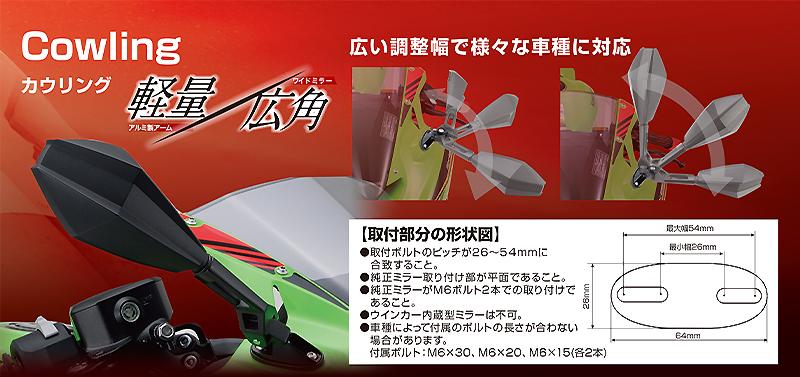スタイリッシュで軽量なバックミラー「ハイビジミラー(TM)」がデイトナから発売 記事1