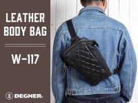 使い勝手が良い本革製ショルダーバッグ!「アメリカバイソンレザーボディーバッグ W-117」がデグナーから発売 メイン